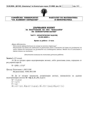 DI-KN-septemvri-09.pdf