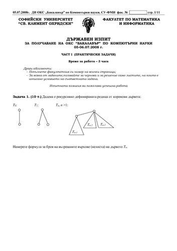 KN-zadachi-07-2008.pdf