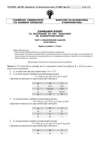 KN-zadachi-07-2010.pdf