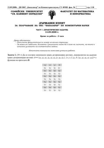 KN-zadachi-09-2008.pdf