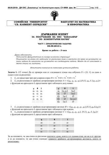 KN-zadachi-09-2010.pdf