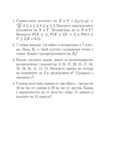 primeren_izpit.png